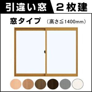 こちらの商品は引き違い窓2枚建(窓タイプ)です。色は6色から選べます。