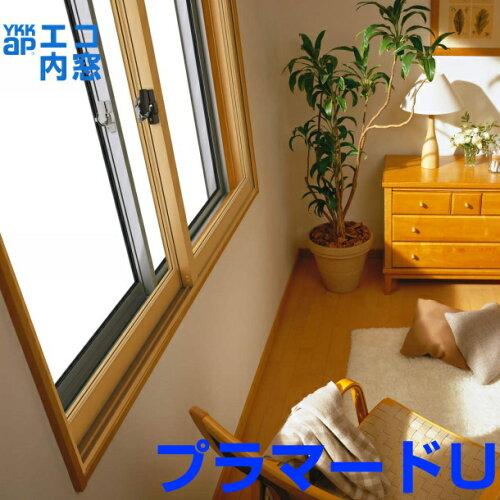樹脂製内窓 プラマードU オーダー対応:ヨコ(W)701〜800...