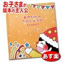 名入れ プレゼント 子供【あす楽】オリジナル絵本 誕生日プレゼント ★なんのおと?★……