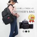 収納力重視!中の荷物がごちゃつかずに出し入れしやすいマザーズバッグのおすすめは?