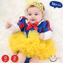 3点セット なりきりごっこ コスチューム コスプレ服 衣装 ドレス 赤ちゃん 着ぐるみ ベビー ベイビー baby ...