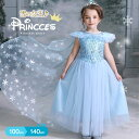 ハロウィン 衣装 子供 ドレス 雪の女王 コスプレ コスチューム ロング プリンセス ドレス なりきり 衣装 服...