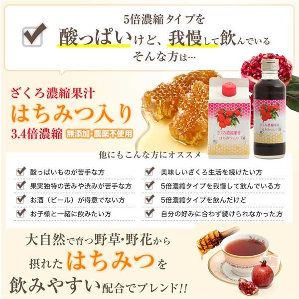 ざくろジュース[蜂蜜入り]。無添加・農薬不使用・無着色で安心安全。イラン産ざくろ濃縮果汁500mlはちみつ入り濃縮ザクロジュース(パミール高原はちみつ使用)