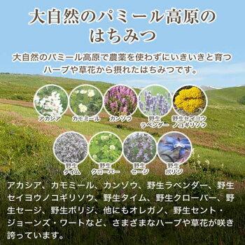 はちみつ入り濃縮ザクロジュースは、農薬を使用せずに大自然のパミール高原で育つ野花のはちみつを使用しています。