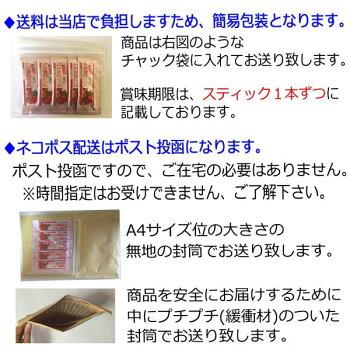 エンジェルハウスの濃縮ざくろジューススティックは、簡易包装、ネコポス配送(ポスト投函)となります。