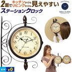 ヴィンテージ 街頭 掛け時計 ダブル | 壁掛け時計 ウォールクロック 壁掛け インテリア クロック レトロ モダン デザイン ギフト 個性的