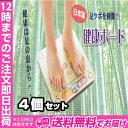 健康ボード (4個セット) | 足ツボを刺激/健康は足の裏から♪ 足つ...