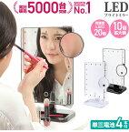 LEDブライトミラー 女優ミラー (単三電池x16本付)   (10倍拡大鏡付 女優ミラー ) 拡大ミラーで目元のメイクや眉のお手入れに最適♪ LEDブライトミラー 化粧鏡 スタンドミラー led拡大鏡 化粧ポーチ