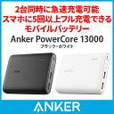Anker PowerCore 13000 (13000mAh 2ポート 大容量 軽量 コンパクト ...