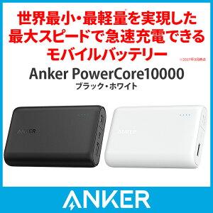 AnkerPowerCore10000(10000mAh世界最小最軽量*大容量モバイルバッテリー)マット仕上げトラベルポーチ付属【PowerIQ&VoltageBoost搭載