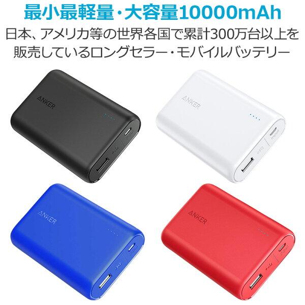 モバイルバッテリーAnkerPowerCore10000(10000mAh世界最小最軽量*大容量コンパクトモバイルバッテリー)i