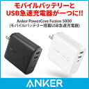 Anker PowerCore Fusion 5000 (5000mAh モバイルバッテリー USB...