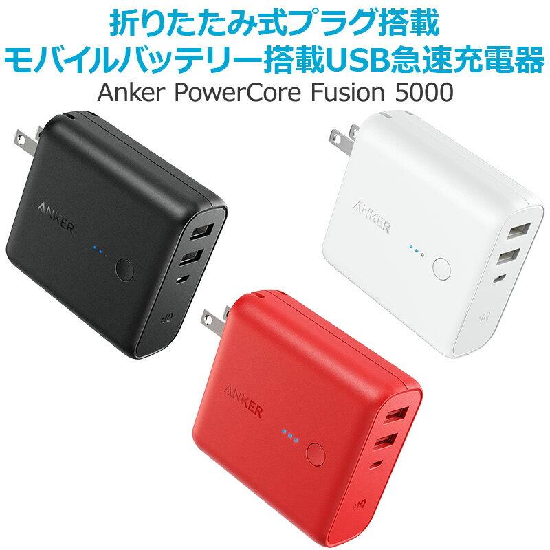 バッテリー・充電器, AC式充電器  Anker PowerCore Fusion 5000 (5000mAh USB AC)iPhone iPad Xperia AndroidPowerIQ PSE 3A