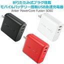 急速充電器 Anker PowerCore Fusion 5000 (5000mAh モバイルバッテリー USB急速充電器 ACアダプター)iPhone / iPad / Xperia / Android他スマホ対応【急速充電技術PowerIQ搭載 / 折畳式プラグ搭載 / PSE認証済】 3A出力・・・