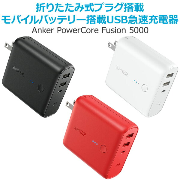 急速充電器AnkerPowerCoreFusion5000(5000mAhモバイルバッテリーUSB急速充電器ACアダプター)iP