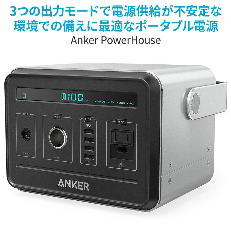 ポータブル電源 Anker PowerHouse ポータブル電源(434Wh / 120,600mAh) 【静音インバーター / USB & AC & DC出力対応 / PowerIQ搭載 / PSE認証済】 キャンプ、車中泊、緊急・災害時バックアップ用電源