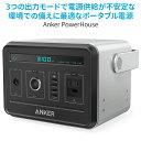 ポータブル電源 Anker PowerHouse ポータブル電源(434Wh / 120,600mAh) 【静音インバーター / USB & AC & D...