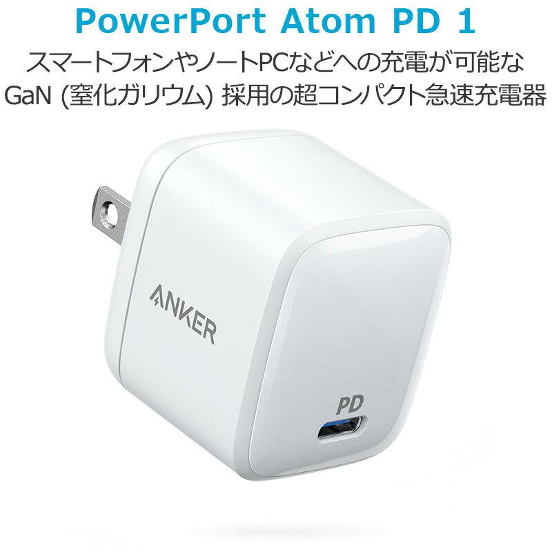 USB ACアダプタ「Anker PowerPort Atom PD 1」