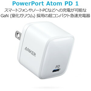 AnkerPowerPortAtomPD1(PD対応30WUSB-C急速充電器)【GaN(窒化ガリウム)採用/PowerDelivery対応/超コンパクトサイズ】iPhoneXS/XSMax/XR/X、GalaxyS9/S9+、MacBook、その他USB-C機器対応