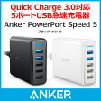 Anker PowerPort Speed 5 (QC3.0 2ポート搭載、63W 5ポート USB急速充電器) iPhone、Android各種対応 ブラック・ホワイト