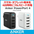 Anker PowerPort 4 (40W4ポート USB急速充電器) マルチポート 折りたたみ式プラグ搭載 【PowerIQ & VoltageBoost搭載】(ブラック・ホワイト)【02P13Dec15】