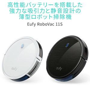 ロボット掃除機 Anker Eufy RoboVac 11S(薄型ロボット掃除機)【BoostIQ搭載/超薄型 / 1300Paの強力吸引 / 静音設計/自動充電】