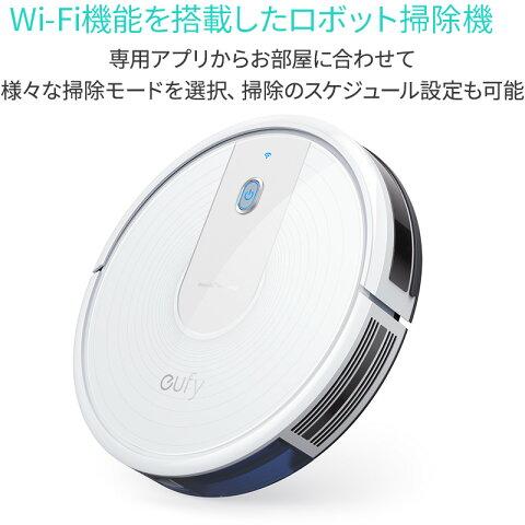 ロボット掃除機 Anker Eufy RoboVac 15C(ロボット掃除機 by Anker)【BoostIQ搭載/Wi-Fi対応/超薄型 / 1300Paの強力吸引 / 静音設計/自動充電】