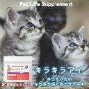【猫のキラキラアイ】(メール便送料無料 ペットサプリ 猫餌 ブルーベリー ルテイン 愛猫の視力 サポート)
