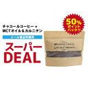 楽天スーパーDEAL50% チャコールコーヒー+ MCTオイル&カルニチン ダイエットサプリ 竹炭 チャコールクレンズ ケトンダイエット 燃焼 ダイエット coffee 珈琲 酪酸菌 ビタミン 送料無料 ケトジェニック ダイエットドリンク・・・