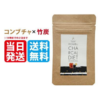 【コンブチャコールダイエット】
