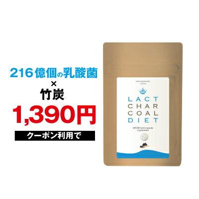 【ラクトチャコールダイエット】(ガセリ菌ラクトフェリンチャコールクレンズチャコールダイエット)