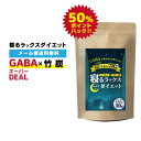 ◆マルマンバイオ GABA100 300mgX75粒
