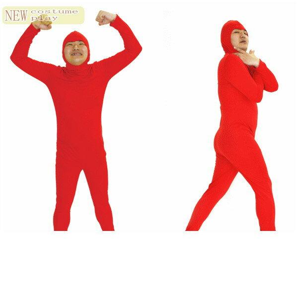 全身タイツくん 赤♪背中にファスナーがあるからピッタリフィットなタイツスタイルの完成!!☆AOIコレクションのコスプレシリーズ♪コスプレ 衣装 コスチューム    大