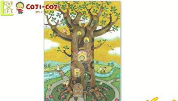 【日本製】【コジコジ】【KOJI-KOJI】ポストカード【コジコジと木のお家】【ハガキ】【手紙】【ポストカード】【文房具】【グッズ】【スクール雑貨】【さくらももこ】【アニメ】【キャラクターグッズ】【かわいい】みんな大好きコジコジのキャラグッズを多数揃えました