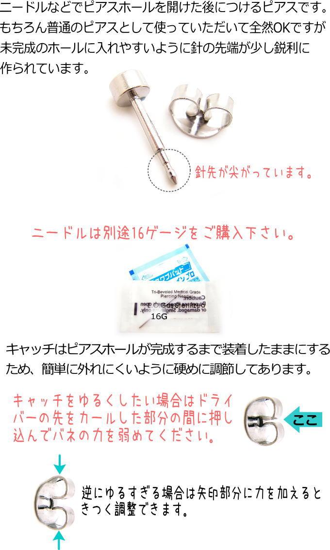 ファーストピアス16ゲージアレルギーフリーサージカルステンレス片売り1-149-150-151-161-162-163-166-167-168