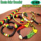 ラスタカラー ブレスレット レゲエ アクセサリー ファッション reggae ジャマイカ トライブカラー 赤・黄・緑・黒 レッド イエロー グリーン ブラック ボブ・マーリー ドレッドロックス ラスタファリアン3-002-