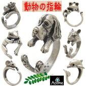 動物アニマルリングフリーサイズ指輪犬カエルハムスターイルカねずみマウスミニチュアシュナウザーバセットハウンドドッグモチーフサイズ調整アンティークシルバーカラーr1417-