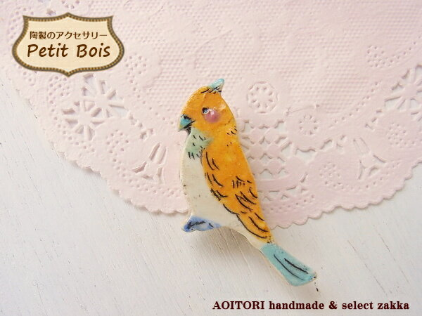 《メール便OK》【Petit Bois 60】鳥 ブローチ・黄色い小鳥・インコ/陶製のアクセサリー【RCP】【小鳥 トリ バード】【陶芸 アクセサリー】【ハンドメイド】【日本製】【コンビニ受取対応商品】