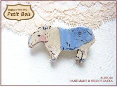 【PetitBois60】バクブローチ・バク/陶製のアクセサリー【楽ギフ_包装】【RCP】【動物アニマル】【陶芸アクセサリー】【ハンドメイド】【日本製】