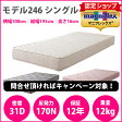 【正規販売店】マニフレックス 高反発マットレス モデル246(シングル)【送料無料】