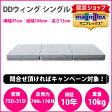【正規販売店】マニフレックス 高反発マットレス DDウィング(シングル)【送料無料】