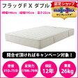 【正規販売店】マニフレックス 高反発マットレス フラッグFX(ダブル)【送料無料】
