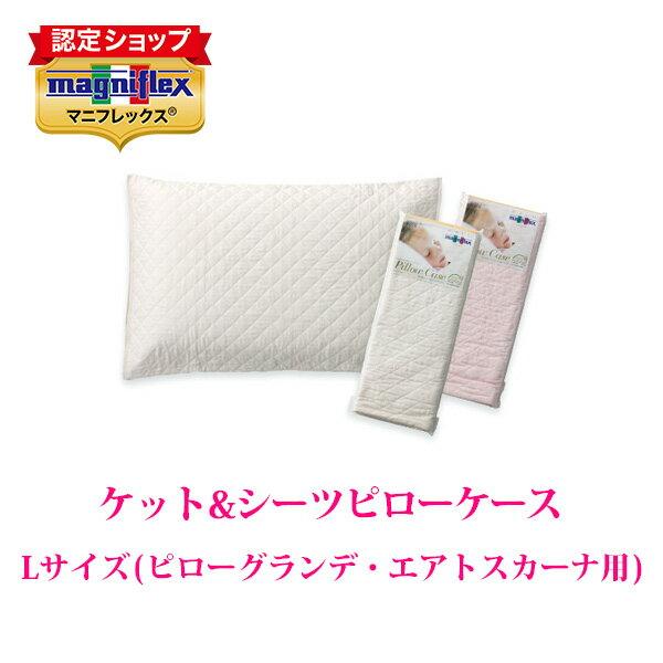 【正規販売店】マニフレックス ケット&シーツピローケース(ロングサイズ)