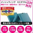 【正規販売店】マニフレックス 高反発マットレス メッシュウィング(セミダブル)【送料無料】