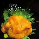 無添加 塩うに 津軽海峡産 キタムラサキウニ 60g × 2本 青森産 雲丹 高級珍味 海産物
