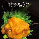 無添加 塩うに 津軽海峡産 キタムラサキウニ 60g × 5本 青森産 雲丹 高級珍味 海産物 おせち お歳暮 ギフト 贈り物 お正月