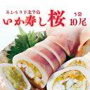 父の日 食べ物 【無着色】 いか寿し 桜 【5袋セット】(5袋10尾入り) 手づくり 下...