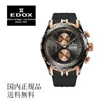 【送料無料】EDOXエドックス01121-357RN-GIR-R腕時計メンズ男性用腕時計ウォッチWATCH高級スタイリッシュビジネスファッションご褒美国内正規品送料無料