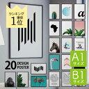 ポスター 北欧 おしゃれ a1 b1 選べる20デザイン大きい インテリア 玄関 アート GOOD 海外 父の日