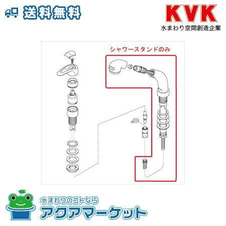 [Z824] 洗髪シャワースタンドセット KVK